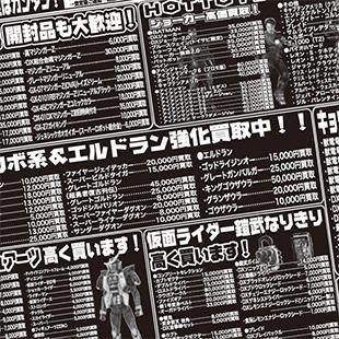 今月の強化買取品<BR>(雑誌掲載広告)のイメージ
