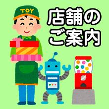 店舗のご案内(大阪日本橋)のイメージ